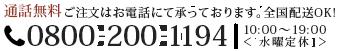 フリーダイヤル0800-200-1194