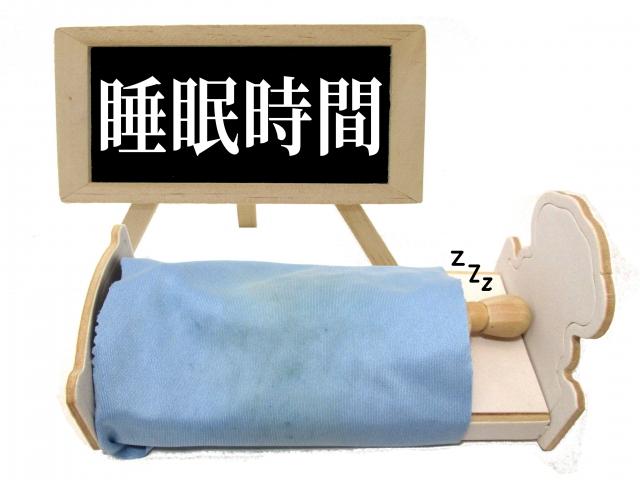 睡眠改善の真実