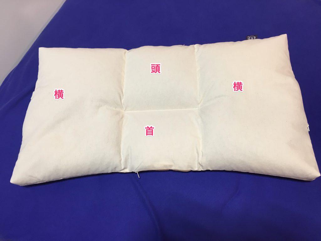 もう試しましたか?松山の蒲団屋が愛用する快眠オーダーメイド枕!