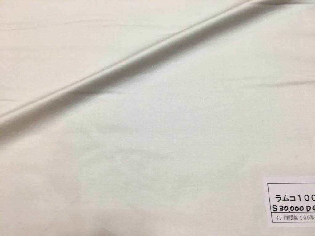 「ラムコ」100番手 ハイブリッド超長インド綿 サテン織