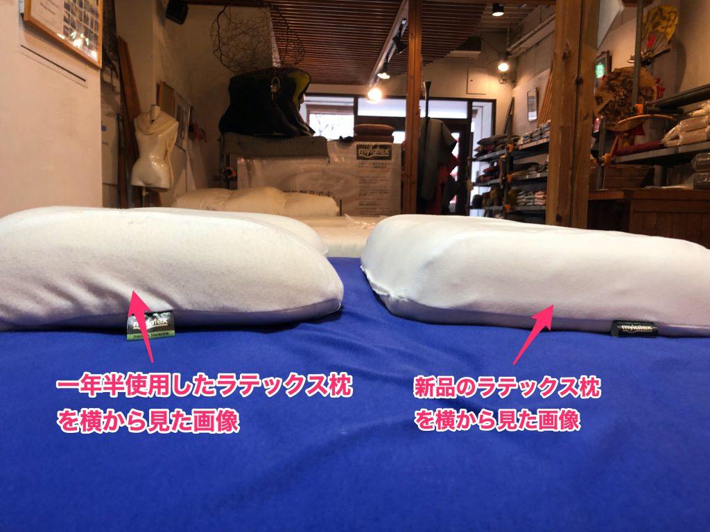 一年半使用したラテックス枕の高さ比べ